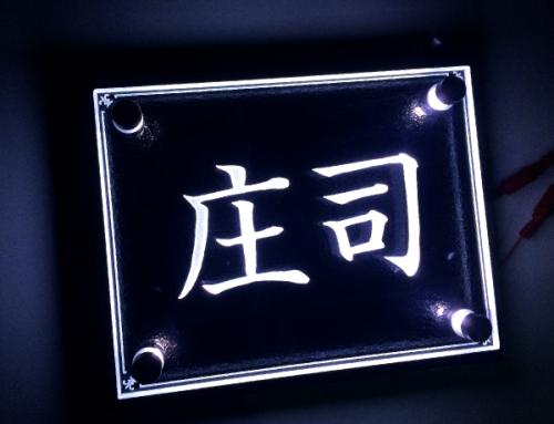庄司様-1.2015-1-17