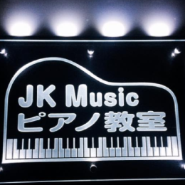 JK Music ピアノ教室様-3