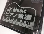 JK Music ピアノ教室様-2
